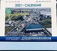 京奈和自動車道建設促進奈良県民会議 2021 卓上カレンダー