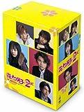 花より男子2(リターンズ) DVD-BOX[DVD]