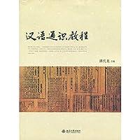 汉语通识教程