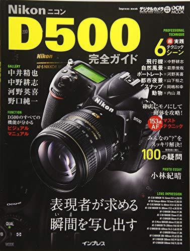 ニコン D500 完全ガイド (インプレスムック DCM MOOK)
