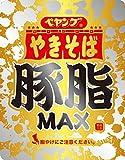 ペヤング 豚脂MAX やきそば 129g ×18個