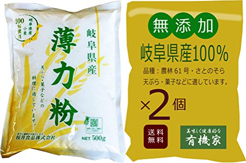 無添加 岐阜県産 薄力粉 500g×2個 ★ レターパック赤 ★岐阜産小麦100% ・天ぷら、菓子などに