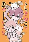 ふしぎねこのきゅーちゃん(5) (星海社コミックス)