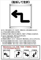 3枚入_右折して左折_横26.4cm×高さ26.6cm_矢印(方向指示)_ピクトサイン_サインボード・ラミネート加工