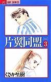 片翼同盟(3) (ジュディーコミックス)