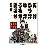 天丼 かつ丼 牛丼 うな丼 親子丼 (ちくま学芸文庫)