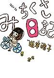 みちくさ日記 (トーチコミックス)