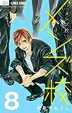 メンズ校(8) (フラワーコミックス)