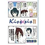 Kiss×sis 弟にキスしちゃダメですか?(11) (ヤングマガジンコミックス)