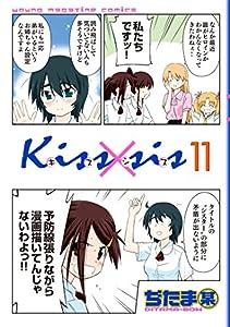 Kiss×sis 11巻 表紙画像