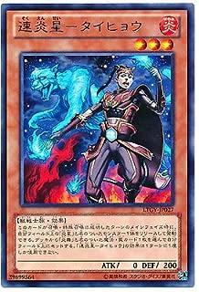 Yu-Gi-Oh! LTGY-JP027 - Brotherhood of the Fire Fist - Leopard - Rare Japan