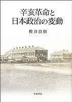 辛亥革命と日本政治の変動