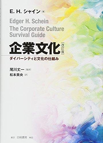 企業文化 改訂版: ダイバーシティと文化の仕組み