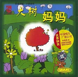 Monkey Climbing Up The Tree (Hou Zi Pa Shu)