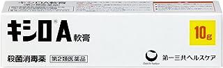 【第2類医薬品】キシロA軟膏 10g