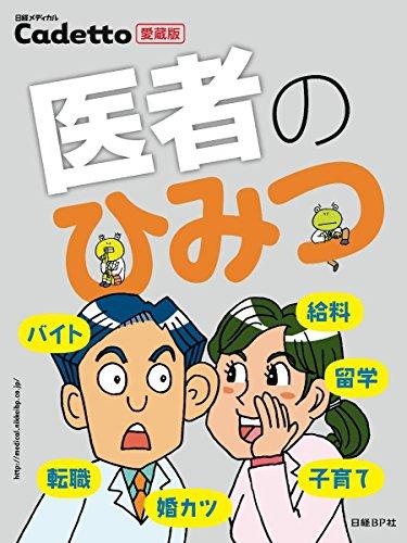 医者のひみつ 日経メディカルcadetto愛蔵版