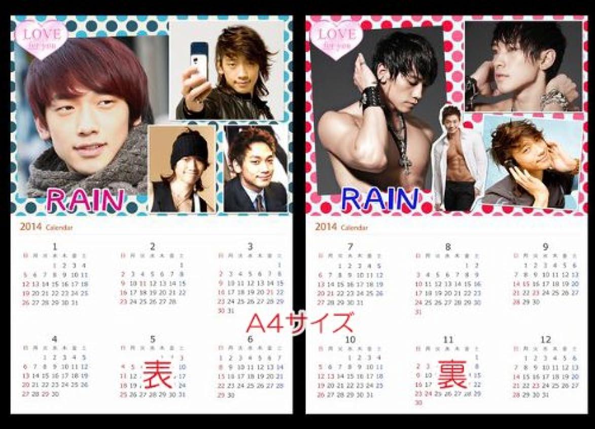 時間厳守判決生息地RAIN ピ 2014年 A4 カレンダー 両面ラミネート