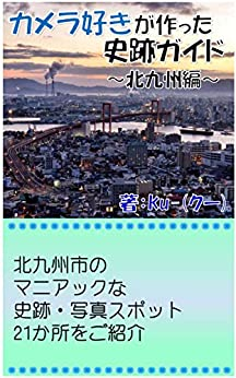 [ku-]のカメラ好きが作った史跡ガイド 北九州編: 北九州市のマニアックな史跡 写真スポット21か所をご紹介