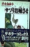 サソリお姉さま (ザ・ホラーコミックス―犬木加奈子クイーンズコレクション)