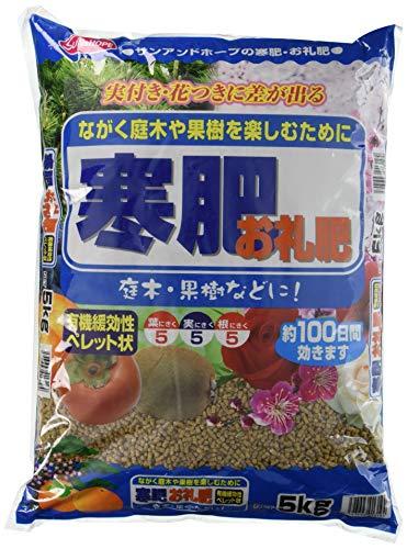 サンアンドホープ 有機緩効性肥料 寒肥・お礼肥 5kg
