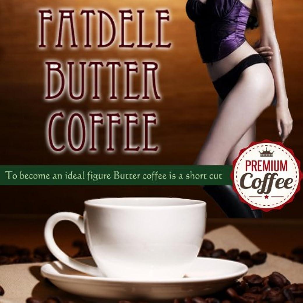 当社田舎ポジションファットデルバターコーヒー バターコーヒー ダイエットコーヒー