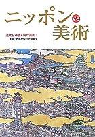 ニッポンVS美術―近代日本画と現代美術:大観・栖鳳から村上隆まで