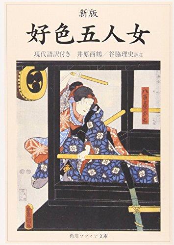 新版 好色五人女 現代語訳付き (角川ソフィア文庫)の詳細を見る