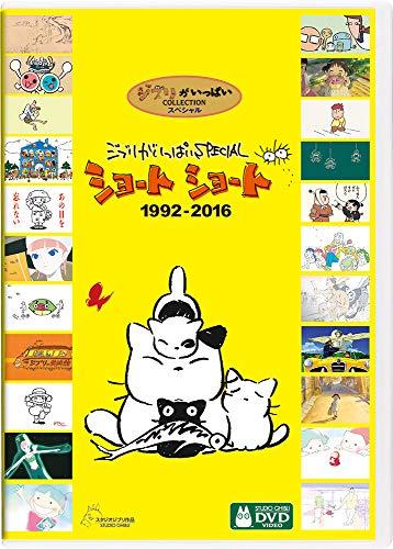 スタジオジブリ『ジブリがいっぱいSPECIAL ショートショート 1992-2016』