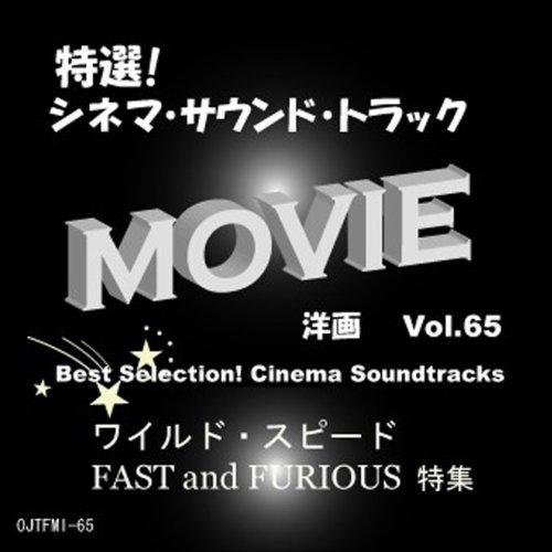 映画「ワイルド・スピードX3 TOKYO DRIFT」より {There It Go! (The Whistle Song)}