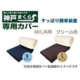 【新色】神戸まくら専用ヘッドカバー/クリーム 神戸まくらL/M 両サイズに使用できます