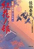 紅花ノ邨 ─ 居眠り磐音江戸双紙 26 (双葉文庫)
