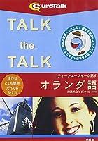 インフィニシス Talk the Talk ティーンエージャーが話すオランダ語