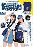 YOKOHAMA DeNA BAYSTARS SPECIAL BOOK【ベイスターズショルダーバッグ付録】 (バラエティ)