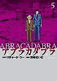 アブラカダブラ ~猟奇犯罪特捜室~ (5) (ビッグコミックス)