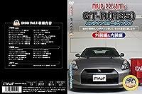 GT-R(R35) メンテナンスオールインワンDVD 内装&外装セット