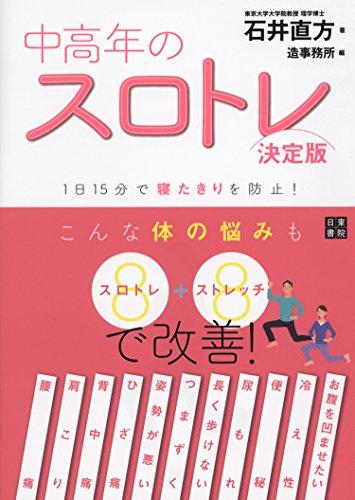 中高年のスロトレ 【決定版】