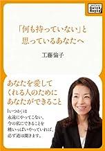 表紙: 「何も持っていない」と思っているあなたへ ~あなたを愛してくれる人のためにあなたができること (impress QuickBooks) | 工藤倫子