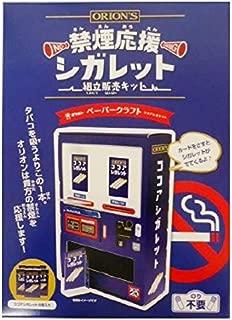 オリオン 禁煙応援シガレット 組立販売キット 6セット