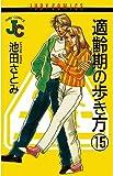 適齢期の歩き方(15) (ジュディーコミックス)
