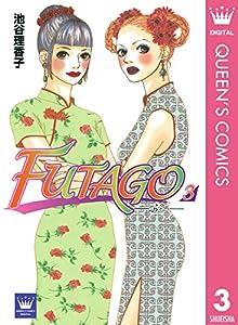 FUTAGO―ふたご― 3巻 表紙画像