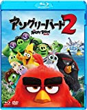 アングリーバード2 ブルーレイ&DVDセット[Blu-ray/ブルーレイ]