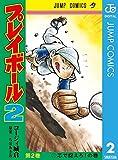 プレイボール2 2 (ジャンプコミックスDIGITAL)