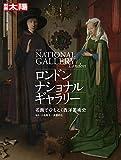 ロンドン・ナショナル・ギャラリー 名画でひもとく西洋美術史 (別冊太陽 スペシャル)