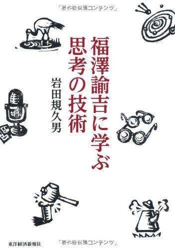 福澤諭吉に学ぶ 思考の技術の詳細を見る