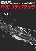 P-61ブラックウィドウ (世界の傑作機 NO. 149)