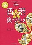 香港女子的裏グルメ ―たった500円で大満足!