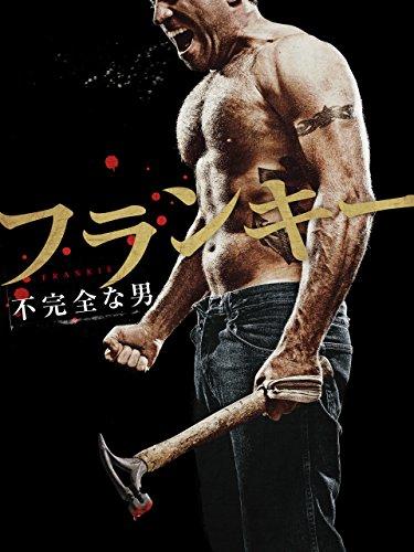 フランキー 不完全な男(字幕版)