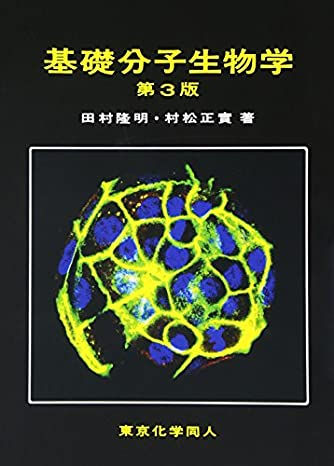 基礎分子生物学 第3版