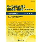 精神科治療学 Vol.34増刊号 2019年10月〈特集〉知っておきたい稀な精神症候・症候群―症例から学ぶ― [雑誌]
