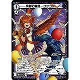 ウィクロス 楽隊の童話 コケコブ(レア) WXK09 ディセンブル   シグニ 精像:美巧 黒